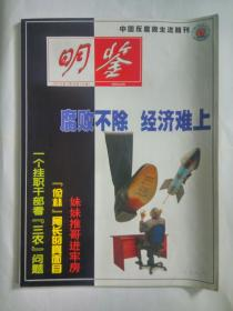 《明鉴》2003.7