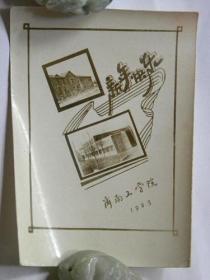 新年快乐—济南工学院贺年卡(1963年)