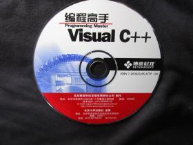 【正版随书光盘】编程高手Visual C++(1张DVD),北京大学出版社(配套光盘CD-ROM)
