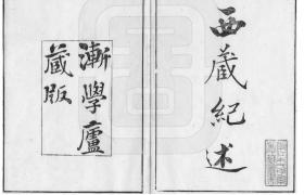 (复印本) 西藏纪述    张海    清光绪20年[1894]   清乾隆十四年(l749)
