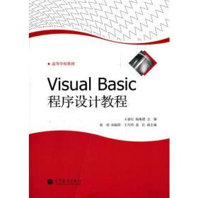 Visual Basic程序设计教程9787040340808