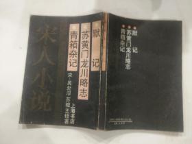 宋人小说之十三---默记 苏黄门龙川略志 青箱杂记