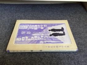 签名赠本 外国文学 / 二十世纪外国文学丛书 【缩影】 私藏品好 签名少见 值得收藏