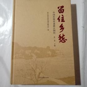 留住乡愁:中国传统村落浙江图经