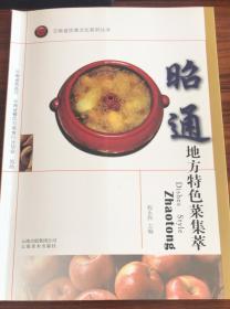 昭通地方特色菜集萃