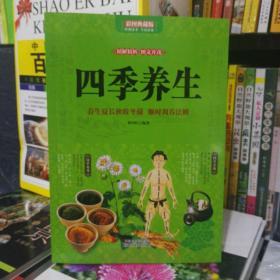 彩图典藏版《四季养生》