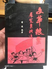 文革粮票展览集精选(铜版纸彩印、编者签赠本)