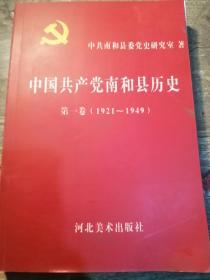 中国共产党南和县历史 第一卷(1921~1949)