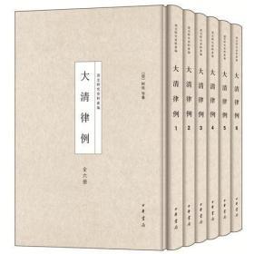 大清律例(16开精装 全六册)