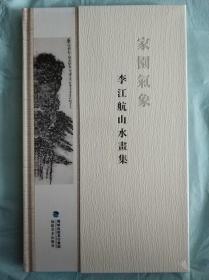家园气象--李江航山水画集