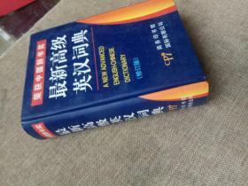 最新高级英汉词典(修订版)