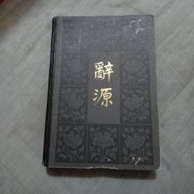 词源:修订本1——4第二册