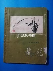 兰花  诸友仁 姚毓璆著【兰花专题4】1961年2印 超低价
