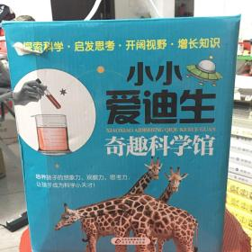 小小爱迪生奇趣科学馆 小学生必读 彩图版 全8册