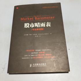 股票投资百年经典译丛:股市晴雨表(专业解读版)