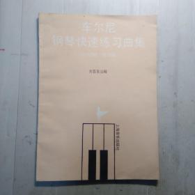 车儿尼钢琴快速练习曲  作品299(教学版)