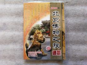 北京博物馆之旅通票 2010年【内附馆点地图】