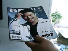 乒乓世界【2005第7期】【代售】