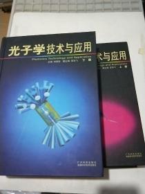 光子学技术与应用(上、下册)