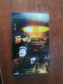 【巨响一九六 四(五集历史文献纪录片)DVD光盘2张