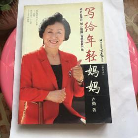 正版现货 写给年轻妈妈 卢勤 著 中国妇女出版社出版 图是实物