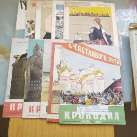 五十年代俄文【鳄鱼】漫画杂志10本【56年9本.58年1本】.包邮