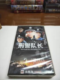 二十八集电视连续剧《刑警队长》 VCD 28碟装