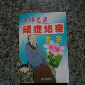 中华名医顽症绝症大全