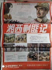 湘西剿匪记【电影海报】二开