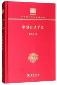 中国目录学史(120年纪念版)