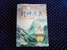 封神演义 中国古典i名著