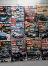 汽车博览   2007年  1---12期