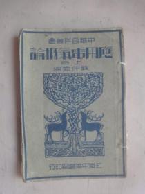 中华百科丛书:应用电气概论【上册】(民国二十六年五月三版)