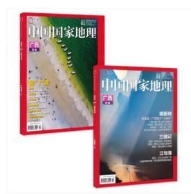 【共2本大全套打包,两本原始定价60元】《 中国国家地理——广西特别专辑》杂志 2018年1、2月各1本 广西专辑上、下 自然地理旅游旅行景观文化