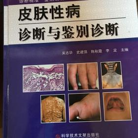 皮肤性病诊断与鉴别诊断(第二版)