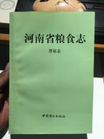 河南省粮食志 票证志