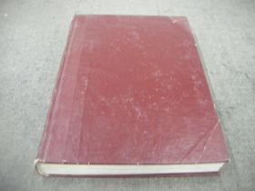 国家级馆藏书;1993年精装1-4合订本《海河科技进展》