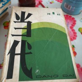 当代1983年第一期,张贤亮作品河的子孙
