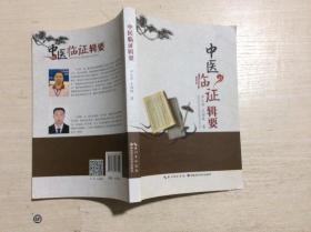 中医临证辑要(2015年一版一印)