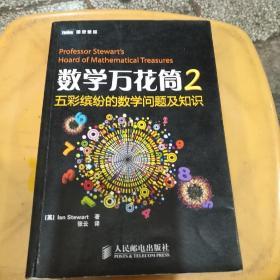 数学万花筒2:五彩缤纷的数学问题及知识