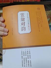 笠翁对韵   中华传统文化经典教师读本