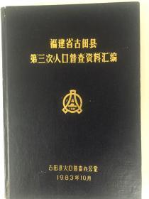 福建省古田县第三次人口普查资料汇编