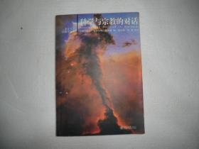 科学与宗教的对话  北京大学出版社  AC2017-2