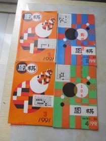 围棋 1991(1-9期)9本合售·