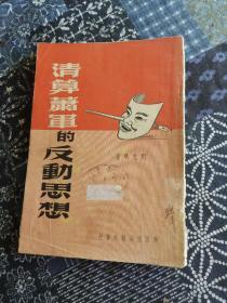 清算蕭軍的反動思想 香港版 網絡首現