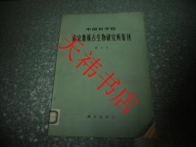 中国科学院 南京地质古生物研究所集刊 第十号