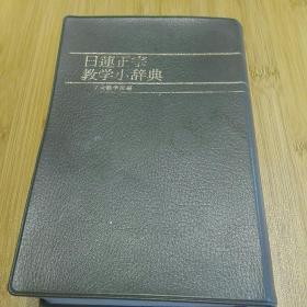 日莲正宗小辞典