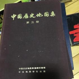 中国历史地图集3,4,5,6 4册合售