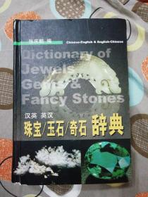 汉英英汉珠宝、玉石、奇石辞典
