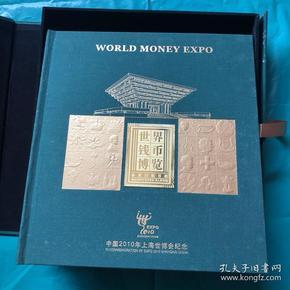 世界钱币博览参展国纸币册 中国2010上海世博会纪念(带函套  私藏品佳)